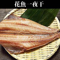 【台北濱江】福氣花魚一夜干(200g/包)