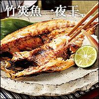 【台北濱江】獨特風味竹筴魚一夜干(160g/包,2片入)