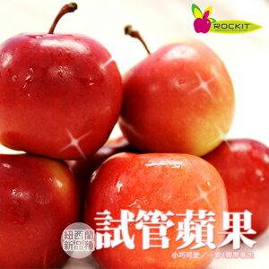 【台北濱江】ROCKIT APPLE試管蘋果5顆/管