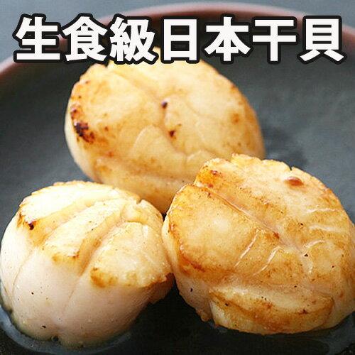 【台北濱江】北海道M生食級日本干貝500g/包