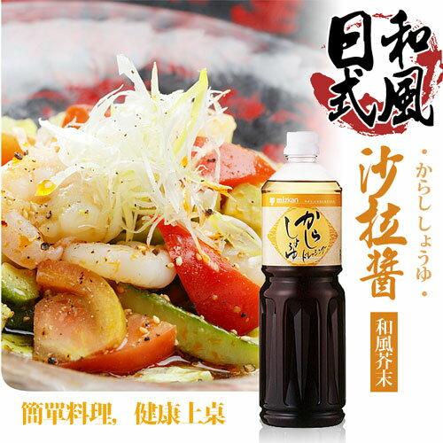 【台北濱江】日本進口和風芥子沙拉醬 1000ml/瓶