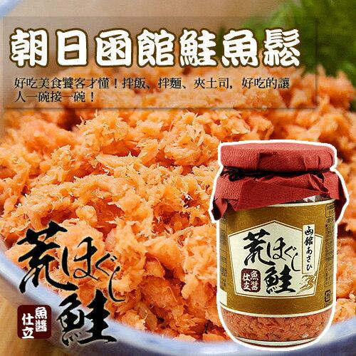 【台北濱江】日本進口朝日函館鮭魚鬆150g/罐