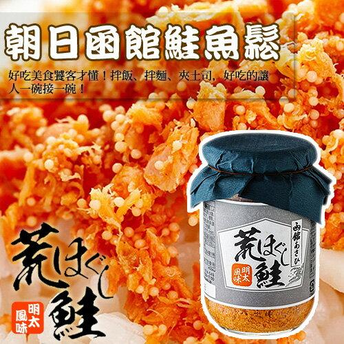 【台北濱江】日本進口朝日函館鮭魚鬆明太子(150g/罐)