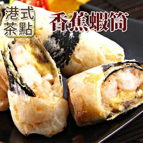 【台北濱江】港式茶點-香蕉蝦筒5條/盒