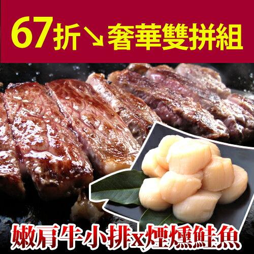 奢華67折↘【台北濱江】21OZ大牛排配日本大干貝組