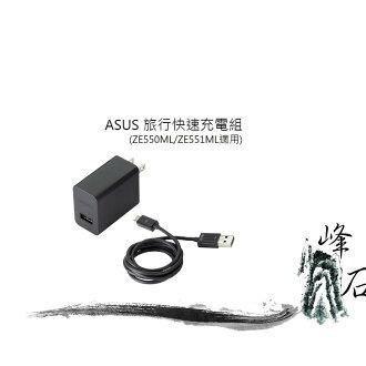 樂天限時優惠!ASUS 原廠18W快速旅充組 QC2.0 9V/2A 5V/2A MPW010 可參考 UCH10