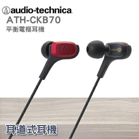 """鐵三角 ATH-CKB70 平衡電樞耳塞式耳機【紅/黑】""""正經800"""""""