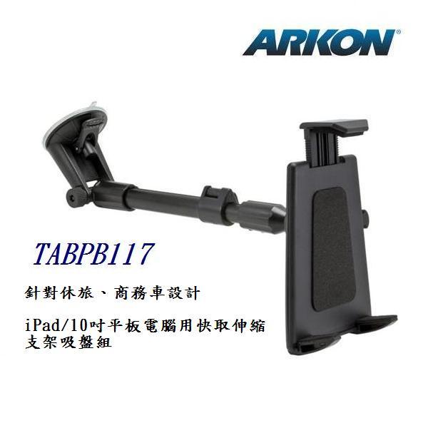 休旅/商務車用 iPad/ 平板電腦快取伸縮支架吸盤組 (Arkon TAB PB117)  不抖動車架