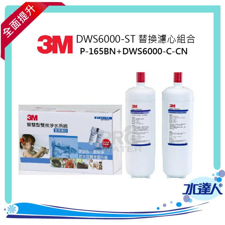 【水達人】3M DWS6000-ST智慧型雙效淨水系統替換濾心組合(P-165BN+DWS6000-C-CN) 0