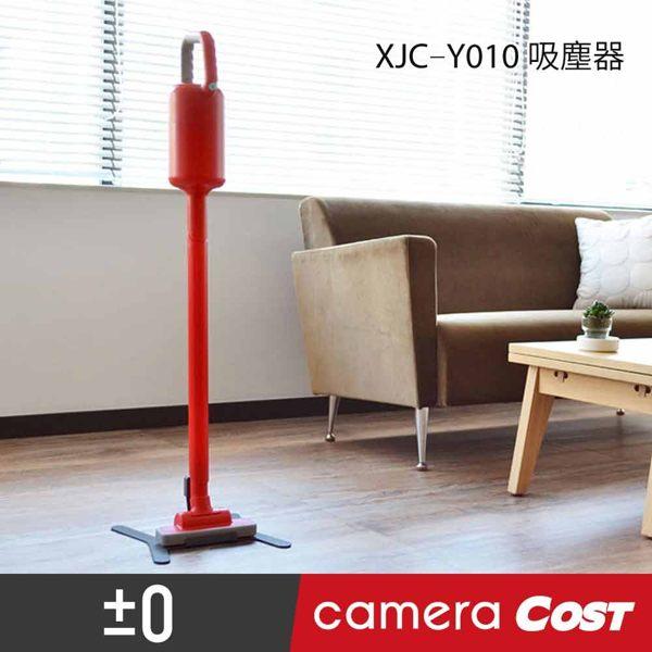 ★再送電暖器★正負零 ±0 無線吸塵器 XJC-Y010 電池式 充電 四色可選 質感 無印良品 2