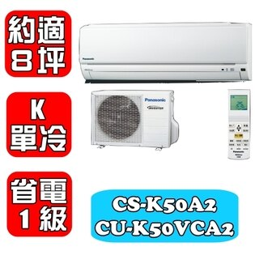 國際牌《約適8坪》〈K系列〉變頻單冷分離式冷氣【CS-K50A2/CU-K50VCA2】