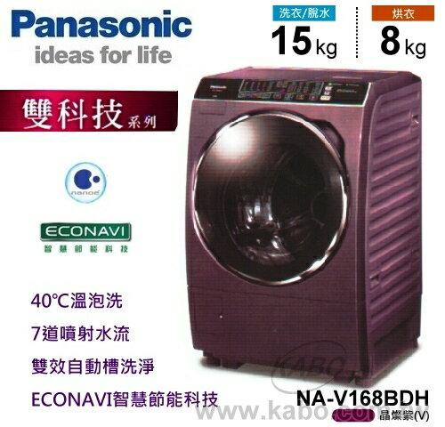 【佳麗寶】-(Panasonic國際牌)變頻雙科技 滾筒 洗脫烘 洗衣機-15kg【NA-V168BDH】