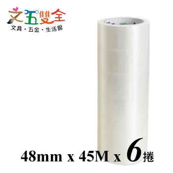 透明膠帶 ( 48mm x 45M x 6捲 ) 封箱膠帶 OPP膠帶 封口膠帶