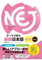 NEJ基礎日本語-繁体字版 VOL.1