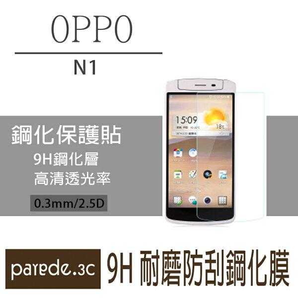 OPPO N1 9H鋼化玻璃膜 螢幕保護貼 貼膜 手機螢幕貼 保護貼【Parade.3C派瑞德】