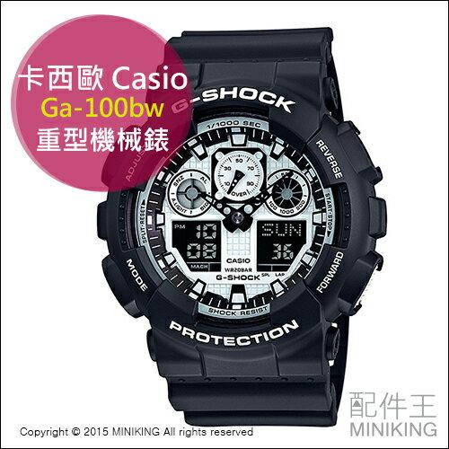 【配件王】 卡西歐 CASIO G-SHOCK Ga-100bw 重型戰艦 3D 重型機械感 層次立體潮流錶 腕錶