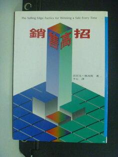 【書寶二手書T2╱行銷_OIC】銷售高招_李心