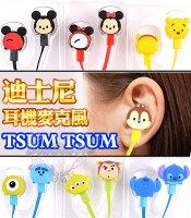 小熊維尼周邊商品推薦迪士尼TSUM TSUM米奇米妮維尼奇蒂史迪毛怪大眼耳機麥克風090318海渡