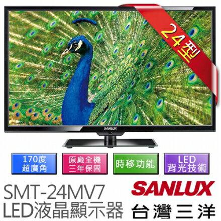 SANLUX 台灣三洋 24吋LED背光液晶顯示器 SMT-24MV7