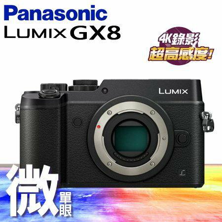 Panasonic松下 DMC- GX8 單機身 (黑) 4K新旗艦 公司貨 現貨在庫  國旅卡特約店