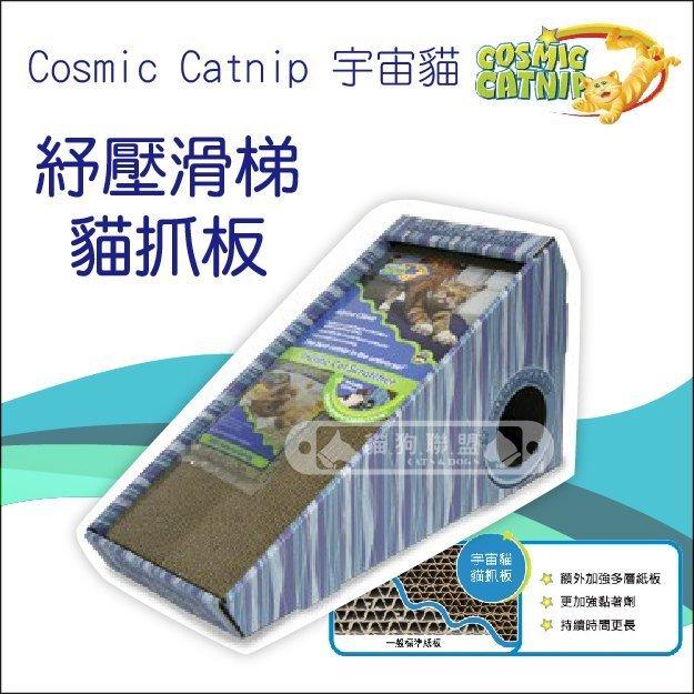 +貓狗樂園+ 美國Cosmic Catnip宇宙貓【紓壓滑梯。貓抓板】470元 0