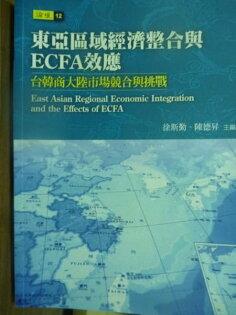 【書寶二手書T3/財經企管_PIM】東亞區域經濟整合與ECFA效應_徐斯勤、陳德昇