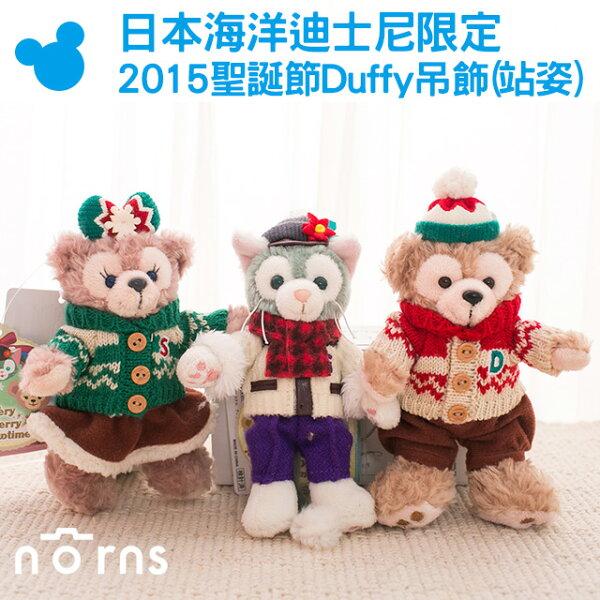 NORNS 【日本海洋迪士尼限定 2015聖誕節Duffy站姿吊飾】達菲熊 雪莉玫 畫家貓