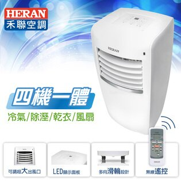 【HERAN 禾聯】4-6坪 移動式空調(HPA-28M)