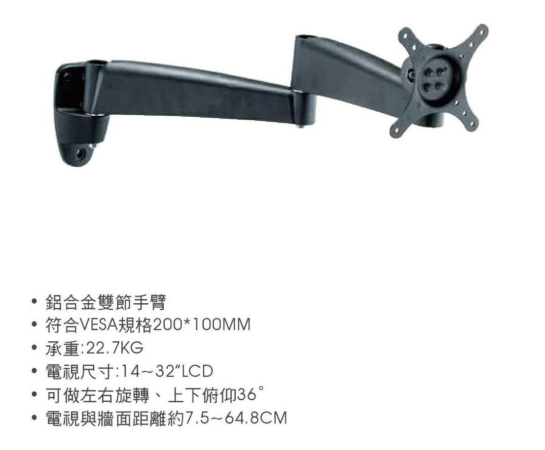 AviewS-CMW-132/鋁合金液晶壁掛架/台灣製造 1