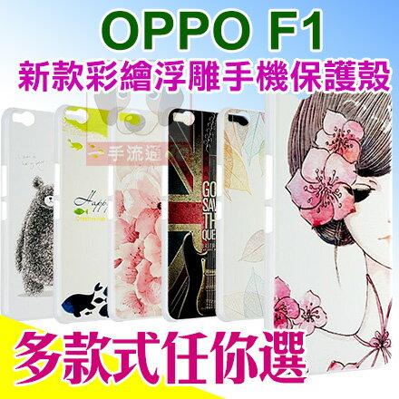 OPPO F1 新款彩繪浮雕手機殼 保護殼