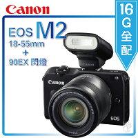Canon佳能到➤拍出小清新.16G全配【和信嘉】Canon EOS M2 微單眼(黑色) 含 18-55mm 鏡頭 + 90EX 閃燈 Wifi 相機 公司貨 原廠保固一年