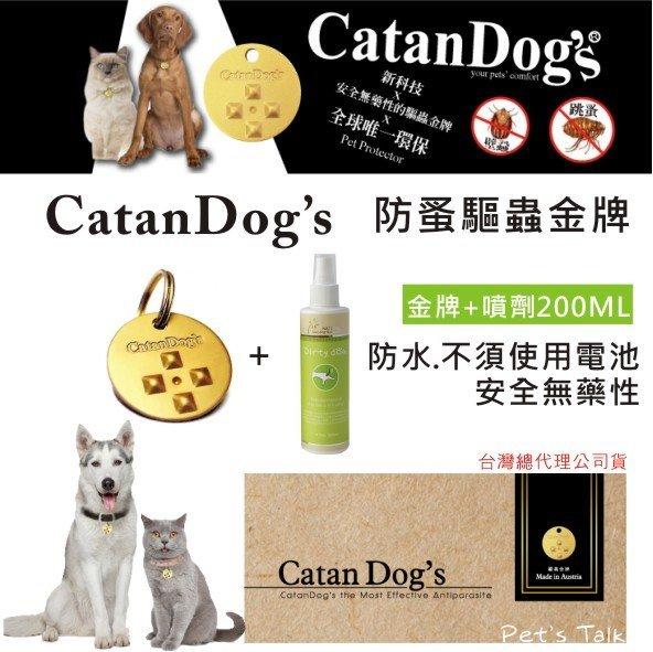 CatanDog's驅蟲/除蚤金牌+防蚤噴劑200ML~有效驅除跳蚤壁蝨~免運上市 Pet's Talk