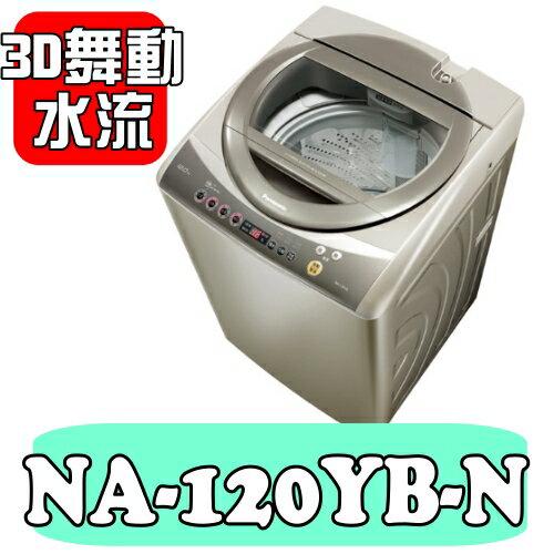 全店95折 國際牌【NA-120YB-N】12公斤單槽超強淨洗衣機〈樂天點數天天5倍送〉