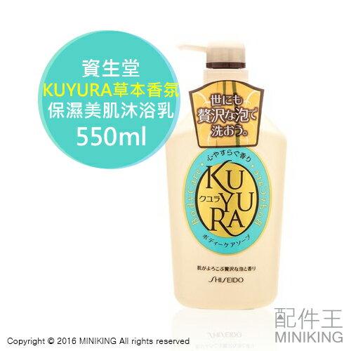 【配件王】日本製 資生堂 KUYURA 保濕美肌沐浴乳 草本香氛 藍色 550ml 沐浴露 沐浴精