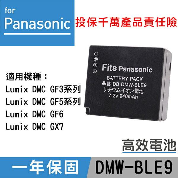攝彩@Panasonic BLE9/BLG10 高效相機電池 DMCGF3 GF5 GF3X GF3k gf6 gx7