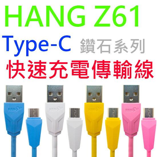 【100cm】HANG Z61 Type C 快速充電傳輸線 Microsoft Lumia 950/950XL RM-1085/1104、NOKIA N1
