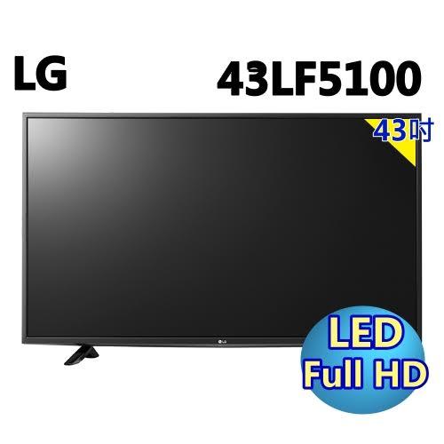 【DR.K 】LG 43吋 43LF5100 LED液晶電視 含運送以及基本安裝  (三星 SUMSANG 43吋)