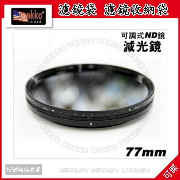 可傑【全新出清 售完不補】Mekko Fader ND 77mm 可調式減光鏡 薄框