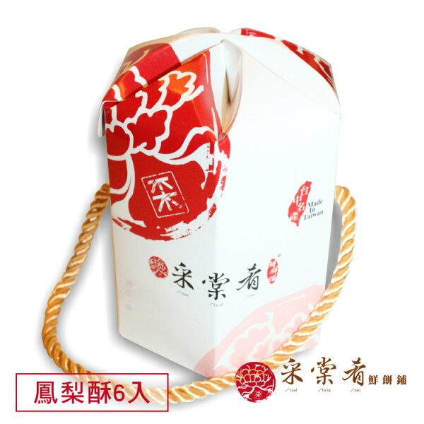 采棠肴-土鳳梨酥6入免運