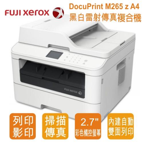 【免運/6期0利率】富士全錄 Fuji Xerox DocuPrint M265 z A4 四合一黑白雷射無線傳真事務機 M265z