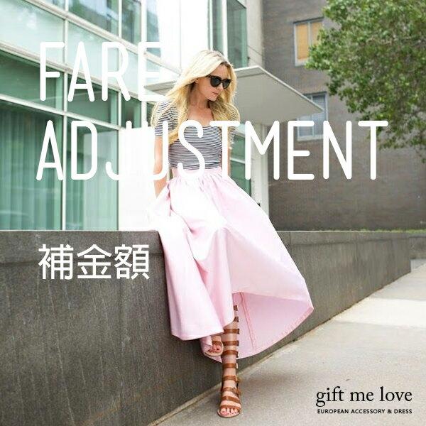 補運費 補差額 特別下訂區【Gift me love 愛禮】補訂製差額