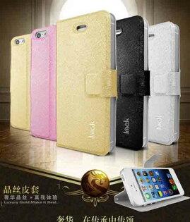 ☆蘋果iPhone 5/5s SE 艾美克IMAK纖薄皮套 晶絲紋 薄至極點 Apple iphone5 超薄皮套