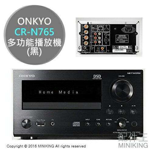 【配件王】日本代購 一年保 ONKYO CR-N765 黑 多功能播放機 網路Hi-RES CD撥放器
