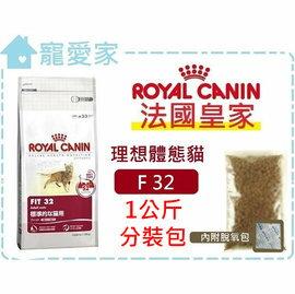 ☆寵愛家☆法國皇家F32成貓1公斤分裝包