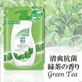 LION  獅王 植物物語 ボディソープつめかえ 緑茶の香り 700g ~  好康折扣
