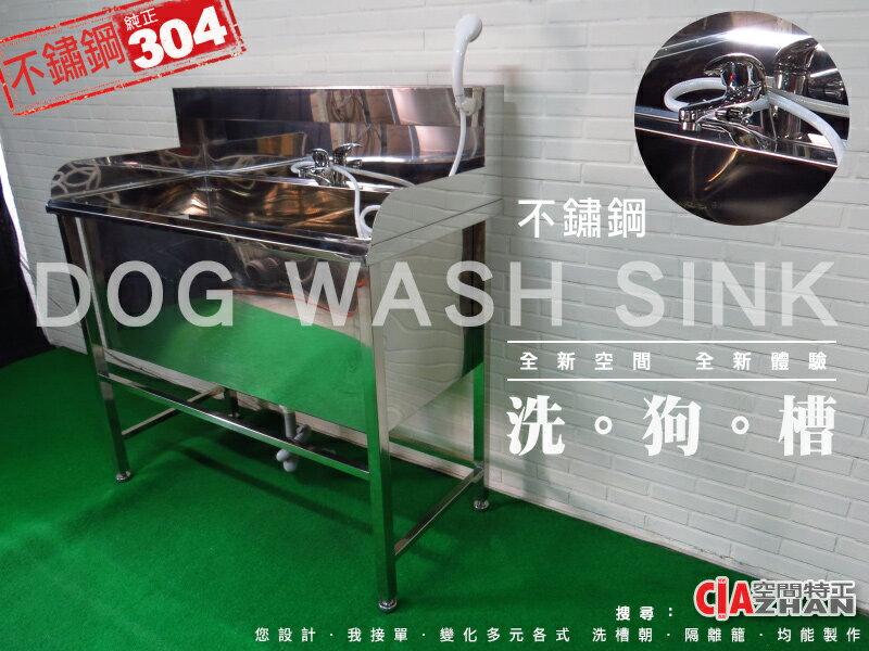 ♞空間特工♞304不鏽鋼 洗狗槽 隔離籠 寵物水槽 洗澡槽 洗狗盆 寵物籠 訂製(您設計我接單) - 限時優惠好康折扣