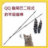 【力奇】QQ 貓尾巴二段式釣竿逗貓棒(WE210040)-110元(I002F10)