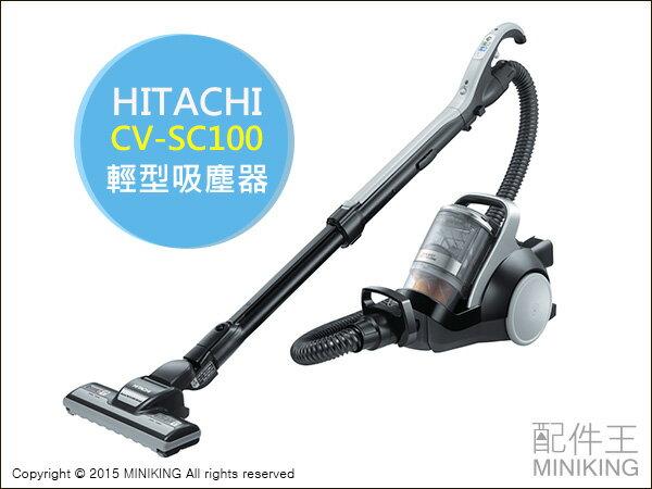 【配件王】日本代購 HITACHI 日立 CV-SC100 輕型 氣旋式吸塵器 另 日本版 Dyson SV07 D62