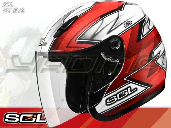 SOL安全帽| 17s 絕地 白/紅 半罩帽 【基本通勤款】『耀瑪騎士生活機車部品』