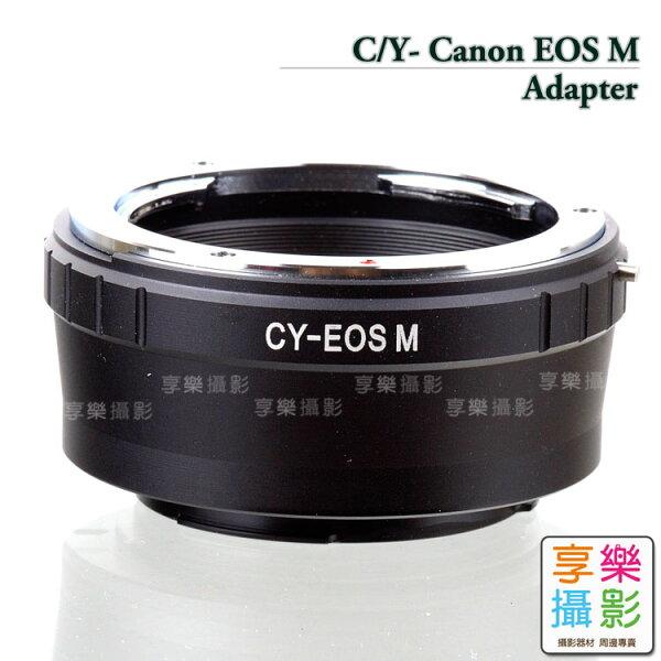 [享樂攝影] Contax Yashica C/Y CY 鏡頭轉接Canon EOS M 轉接環 無限遠可合焦 EF EFM EOS-M M1 M2 M3
